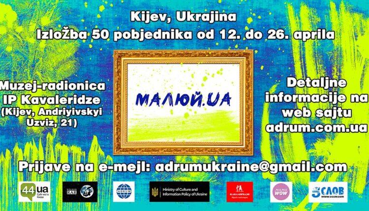 Međunarodni festival umjetnosti MALUY.UA